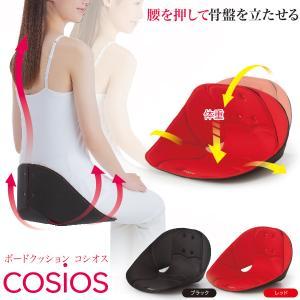 ボードクッション cosios (コシオス) 骨盤の後傾を防ぎ、背筋のSラインをキープ|d-bijin