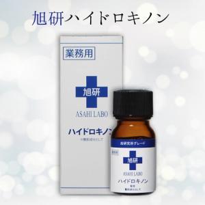 旭研 ハイドロキノン 10g 旭研究所 高濃度5%ハイドロキノン溶液 |d-bijin