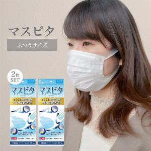 メール便送料無料 マスピタ 2枚セット  ふつうサイズ  日本製 マスクの隙間をなくすゲル製マスクカバー|d-bijin