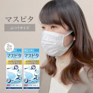 メール便送料無料 マスピタ 4枚セット  ふつうサイズ  日本製 マスクの隙間をなくすゲル製マスクカバー|d-bijin