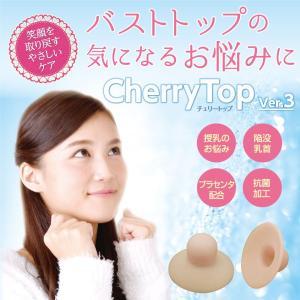 チェリートップ3 乳首吸引器|d-bijin