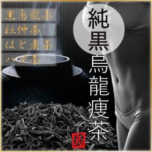 純黒烏龍痩茶 ダイエットティー|d-bijin
