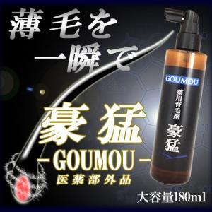 豪猛 -GOUMOU-(医薬部外品 育毛剤) d-bijin