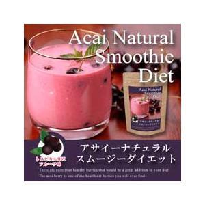 スムージー アサイーナチュラルスムージーダイエット 3個セット (ダイエット飲料)|d-bijin