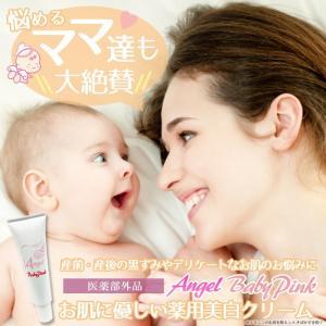 送料無料3本セット エンジェルベビーピンク Angel Baby Pink (医薬部外品) 優しいベ...