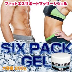 ダイエットクールジェル Six Pack Gel シックスパックジェル|d-bijin