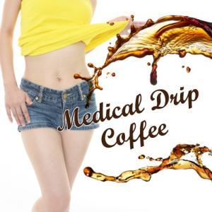 ダイエットコーヒー Medical Drip Coffee メディカルドリップコーヒー|d-bijin