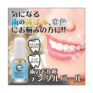 3個セット ホワイトニング 歯 マニキュア 黄ばみ デンタルパール|d-bijin