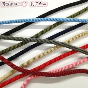 ポリエステル カラーコード 手芸 太さ 約4.5mm(3221) 3m ハンドメイド材料巾着ひも|d-collect