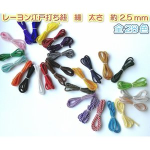 素材:レーヨン100%  太さ:約2.5mm(計測方法により異なります。)  長さ:3m  カラー:...