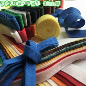 素材:アクリル100%  巾:約25mm(計測方法により異なります。)  厚み:約0.6mm  長さ...