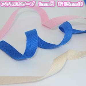 素材:アクリル100%  巾:約15mm(計測方法により異なります。)  厚み:約1mm  長さ:3...
