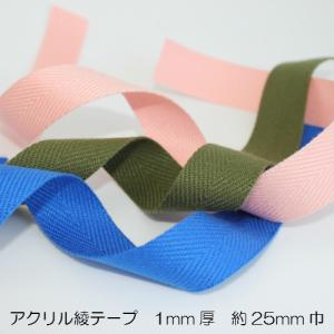 素材:アクリル100%  巾:約25mm(計測方法により異なります。)  厚み:約1mm  長さ:3...