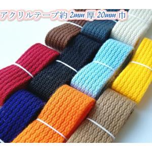 素材:アクリル100%  巾:約20mm(計測方法により異なります。)  厚み:約2mm  長さ:1...