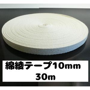 綿綾テープ 綿テープ タグテープ プリントテープ 手芸 0.5mm厚 10mm巾 生成 30m(7651-0.5x10mm) d-collect