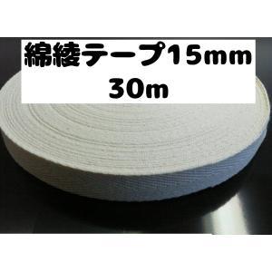 綿綾テープ 綿テープ タグテープ プリントテープ 手芸 0.5mm厚 15mm巾 生成 30m(7651-0.5x15mm) d-collect