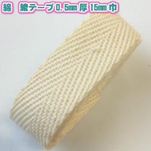 綿綾テープ 綿テープ タグテープ プリントテープ 手芸 0.5mm厚 15mm巾 生成 3m(7651-0.5x15mm) d-collect