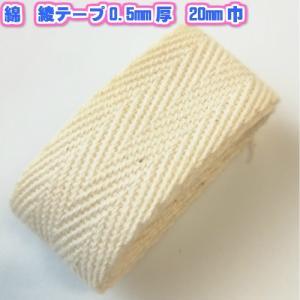 綿綾テープ 綿テープ タグテープ プリントテープ 手芸 0.5mm厚 20mm巾 生成 3m(7652-0.5x20mm) d-collect