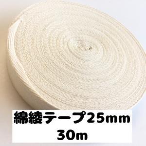 綿綾テープ 綿テープ タグテープ プリントテープ 手芸 0.5mm厚 25mm巾 生成 30m(7652-0.5x25mm) d-collect