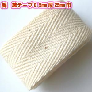 綿綾テープ 綿テープ タグテープ プリントテープ 手芸 0.5mm厚 25mm巾 生成 3m(7652-0.5x25mm) d-collect