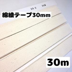 綿綾テープ 綿テープ タグテープ プリントテープ 手芸 0.5mm厚 30mm巾 生成 30m(7652-0.5x30mm) d-collect