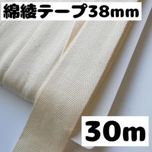 綿綾テープ 綿テープ タグテープ プリントテープ 手芸 0.5mm厚 38mm巾 生成 30m(7652-0.5x38mm) d-collect