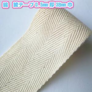 綿綾テープ 綿テープ タグテープ プリントテープ 手芸 0.5mm厚 38mm巾 生成 3m(7652-0.5x38mm) d-collect