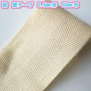 綿綾テープ 綿テープ タグテープ プリントテープ 手芸 0.5mm厚 50mm巾 生成 3m(7652-0.5x50mm) d-collect