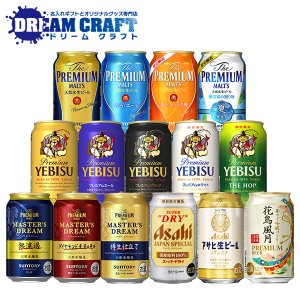 父の日 ビール beer ギフト 送料無料 第9弾 究極 プレミアムビール入り 15種飲み比べ 350ml×15本 詰め合わせ セット お誕生日 プレゼント 父の日ギフト d-craft