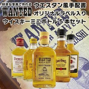 【父の日到着不可】父の日 2021 名入れ ウイスキー 酒 ウイスキーミニボトル5本セット 好きな写真で作れる 指名手配書 WANTED ウォンテッドラベル1本入り|d-craft