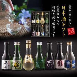 送料無料 父の日 日本酒セット 獺祭 ギフト 日本酒 飲み比べ 辛口 全国7選 詰合せ 獺祭 純米大吟醸 八海山入り 冷酒グラス2個&バラ付き d-craft
