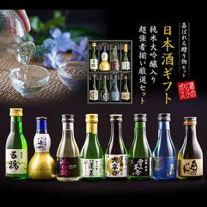 父の日 日本酒 ギフト セット プレゼント 送料無料 獺祭 小瓶 ギフト 日本酒飲み比べ 獺祭 純米大吟醸 八海山入り 扇子&バラ付き 旨飲み8選 詰合せ d-craft