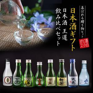 お中元 日本酒 ギフト セット プレゼント 飲み比べ 日本酒セット 瓶 ギフト 王道6選 八海山入り 180ml×6本 お猪口2個&バラ付き  詰合せ d-craft
