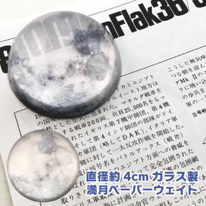 プレゼント ガラス製ペーパーウェイト 満月 直径約5cm|d-craft