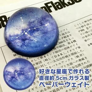 プレゼント 好きな星座で作れるガラス製ペーパーウェイト 直径約5cm|d-craft