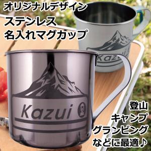 名入れ ギフト プレゼント 彫刻デザインが選べるステンレスマグカップ 約250ml 登山 キャンプ BBQ タンブラー コップ|d-craft