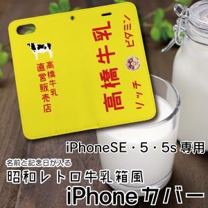 父の日 名入れ プレゼント ギフト 記念日入れ 手帳型 昭和レトロ牛乳箱風 iPhone5・5s・SE専用 カバー フラップ無し ケース プレゼント d-craft
