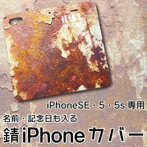 名入れ プレゼント ギフト 記念日入れ 手帳型 錆柄 iPhone5・5s・SE専用 カバー フラップ無し ケース プレゼント|d-craft