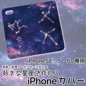父の日 名入れ プレゼント ギフト 好きな星座で作れる 手帳型 iPhone5・5s・SE専用 カバー フラップ無し ケース プレゼント d-craft