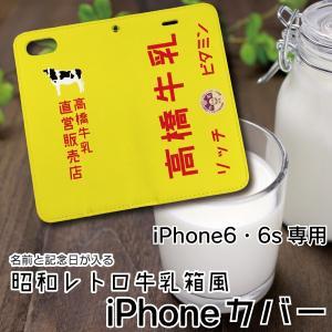 敬老の日 名入れ ギフト プレゼント 記念日入れ 手帳型 昭和レトロ牛乳箱風 iPhone6・6s専用 カバー フラップ無し ケース プレゼント|d-craft