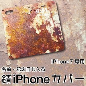 名入れ プレゼント ギフト 記念日入れ 手帳型 錆柄 iPhone7専用 カバー フラップ無し ケース プレゼント|d-craft