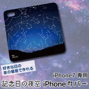 父の日 2021 好きな日の夜の星座で作れる 手帳型 記念日の夜空iPhone7専用カバー フラップ無し ケース プレゼント|d-craft