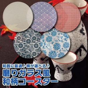 名入れ プレゼント 和器に最適!柄が選べる磨りガラス風 和柄コースター|d-craft