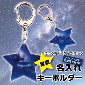 名入れ プレゼント 付ける場所で文字が見える星型名入れキーホルダー 2mm×2枚組 ネームタグ 名札 ネームプレート|d-craft