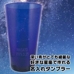 名入れ プレゼント タンブラー おしゃれ 好きな星座を彫刻 深い青が綺麗な名入れタンブラー 約500ml コップ グラス|d-craft