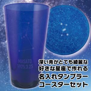 名入れ プレゼント タンブラー おしゃれ 好きな星座を彫刻 深い青が綺麗な名入れタンブラー&コースターセット 約500ml コップ グラス|d-craft