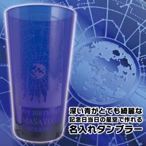 名入れ プレゼント タンブラー おしゃれ 記念日当日の星空で彫刻 深い青が綺麗な名入れ ガラス タンブラー 約500ml コップ グラス|d-craft