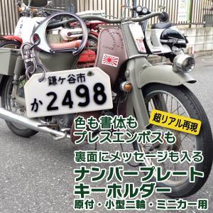 名入れ ナンバープレート キーホルダー ホワイトデー bike number 文字入れ可能 本物そっくり 原付 小型二輪 ミニカー用 2mm厚 バイク 原チャリ|d-craft