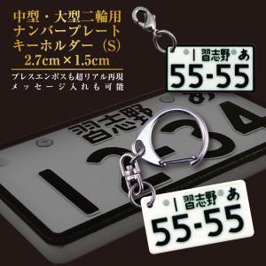 名入れ ナンバープレート キーホルダー ホワイトデー bike number 文字入れ可能 本物そっくり 中型 大型二輪用 2mm厚 バイク 原チャリ 単車|d-craft