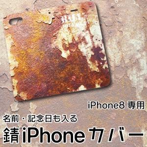 名入れ プレゼント ギフト 記念日入れ 手帳型 錆柄 iPhone8専用 カバー フラップ無し ケース プレゼント|d-craft
